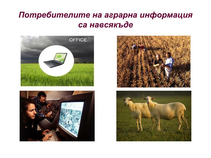 Потребителите на аграрна информация са навсякъде