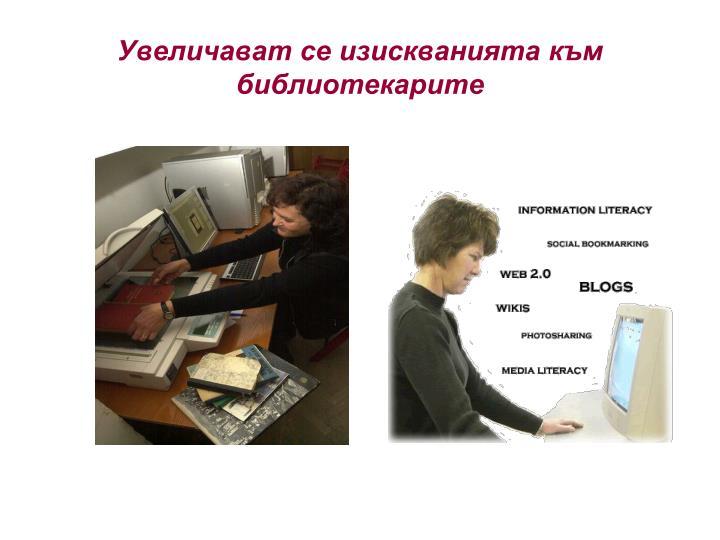Увеличават се изискванията към библиотекарите