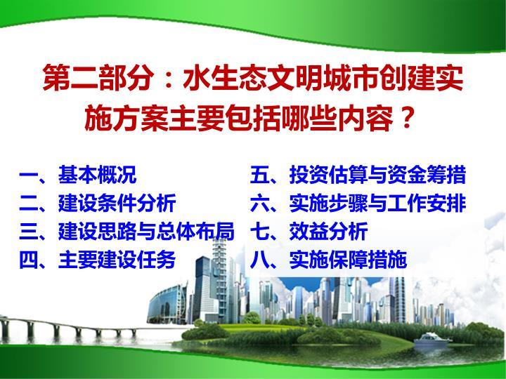 第二部分:水生态文明城市创建实施方案主要包括哪些内容?