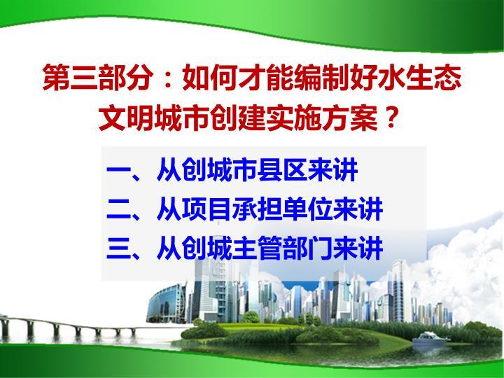 第三部分:如何才能编制好水生态文明城市创建实施方案?