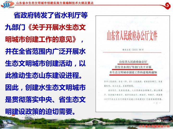 省政府转发了省水利厅等九部门