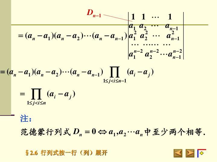 范德蒙行列式                 中至少两个相等.