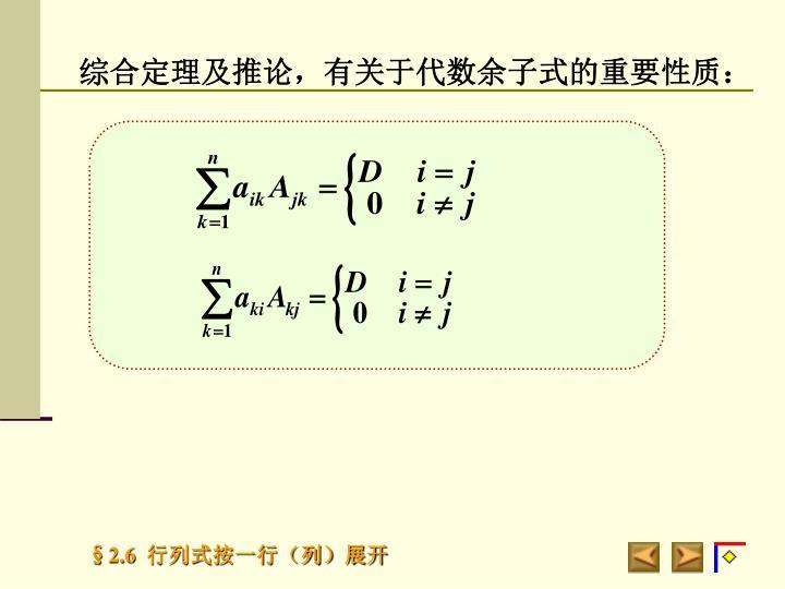 综合定理及推论,有关于代数余子式的重要性质: