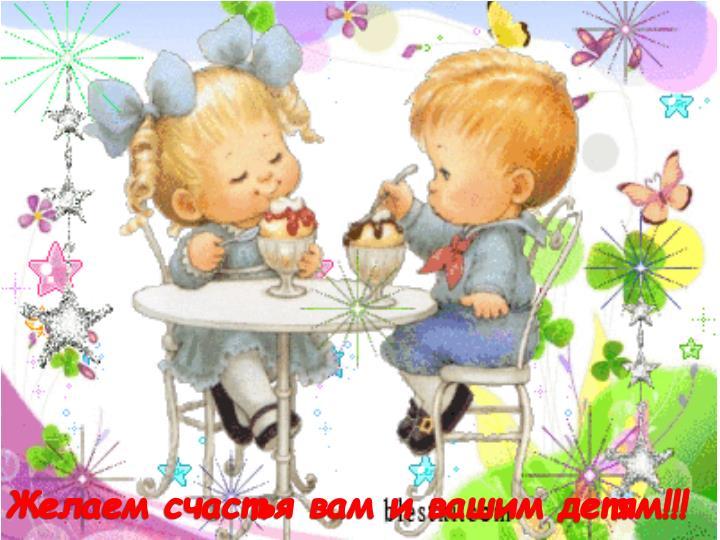 Желаем счастья вам и вашим детям!!!
