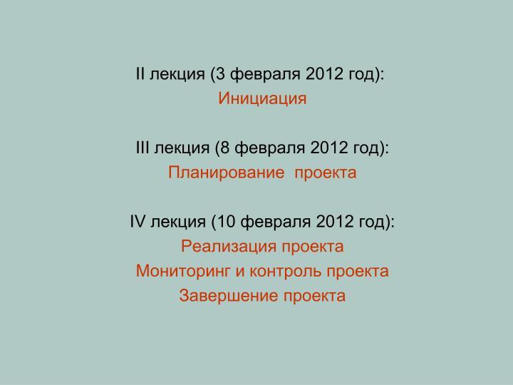 II (3  2012 ):