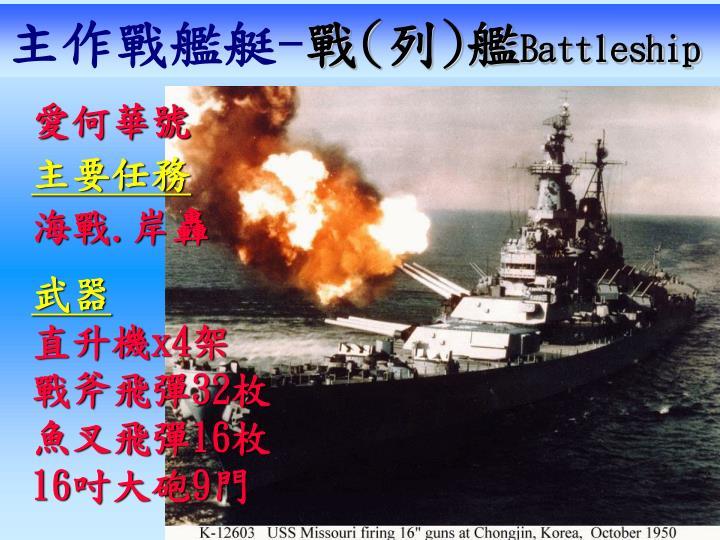 主作戰艦艇