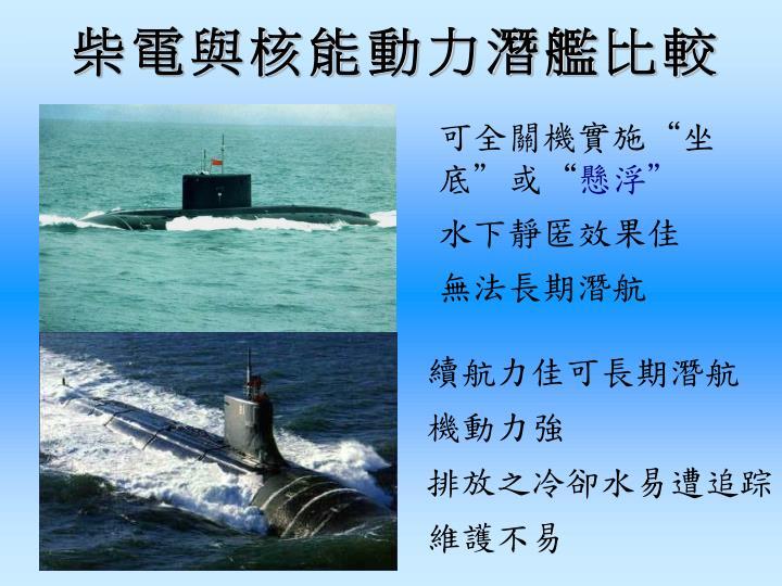柴電與核能動力潛艦比較