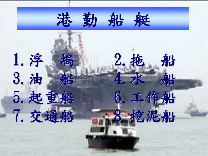 港 勤 船 艇