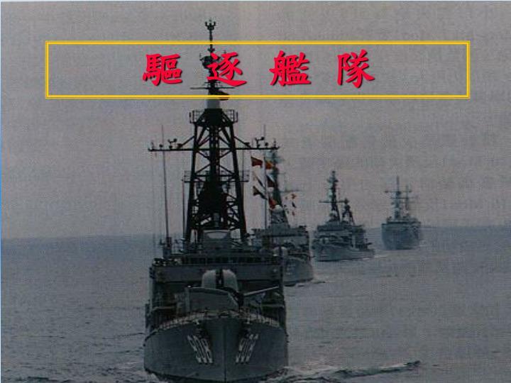 驅 逐 艦 隊