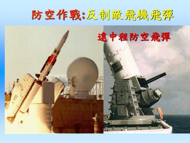 遠中程防空飛彈