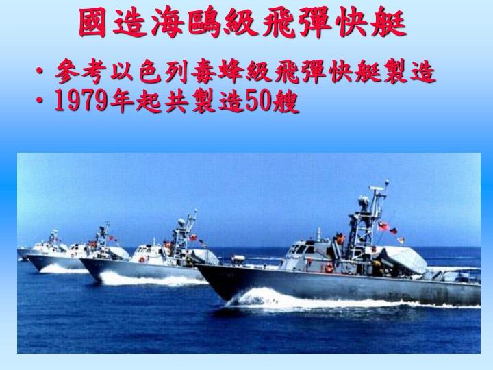 國造海鷗級飛彈快艇