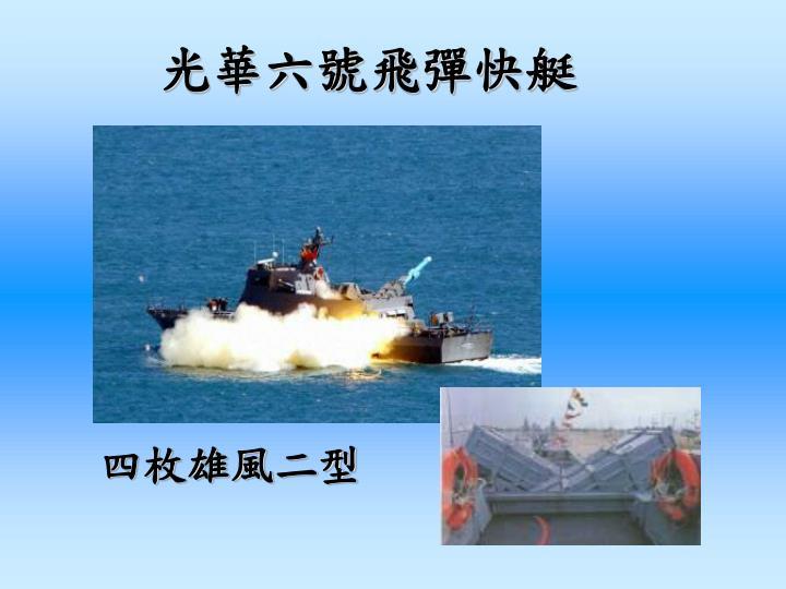 光華六號飛彈快艇