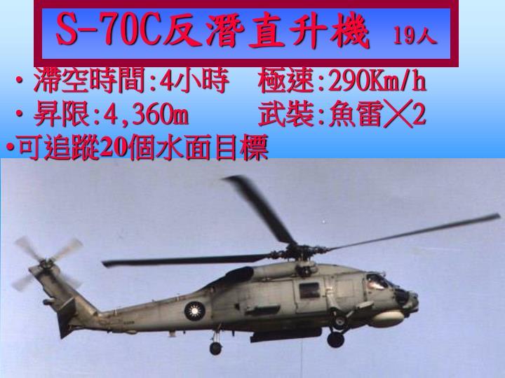 S-70C