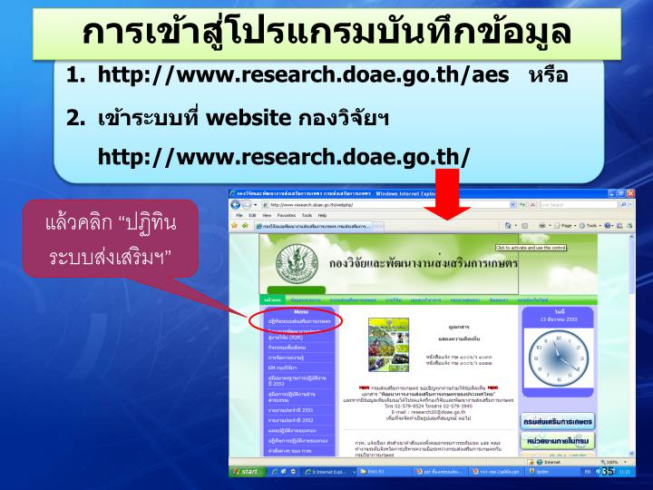 http://www.research.doae.go.th/aes