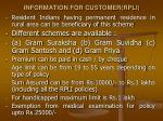 information for customer rpli
