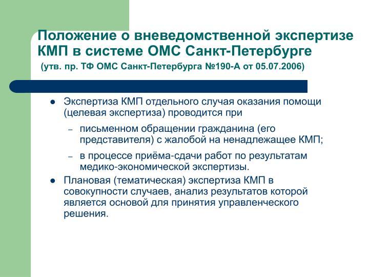 Экспертиза КМП отдельного случая оказания помощи (целевая экспертиза) проводится при