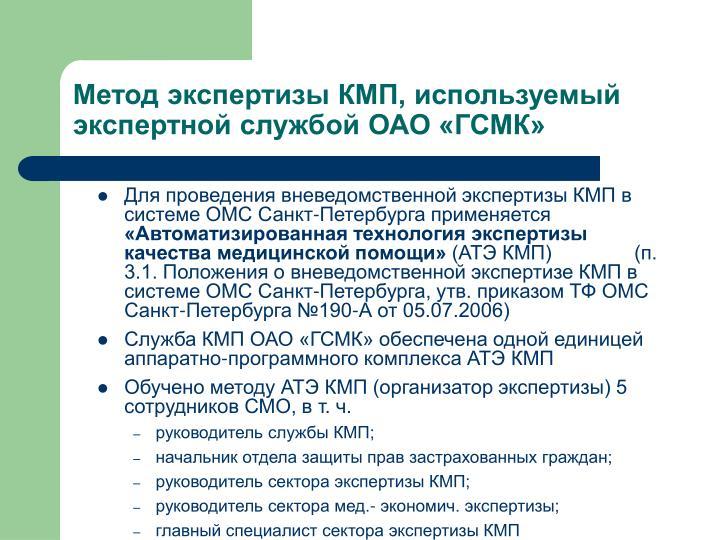 Для проведения вневедомственной экспертизы КМП в системе ОМС Санкт-Петербурга применяется