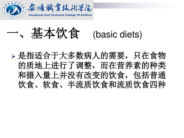 一、基本饮食