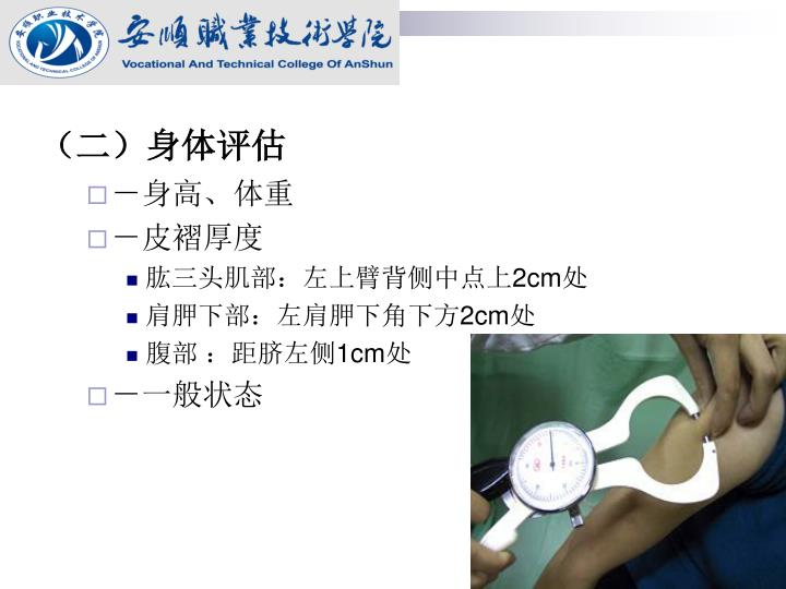 (二)身体评估