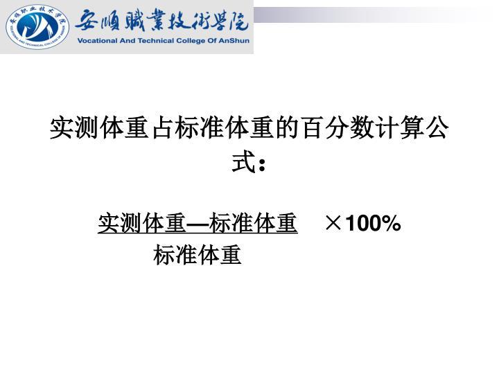 实测体重占标准体重的百分数计算公式