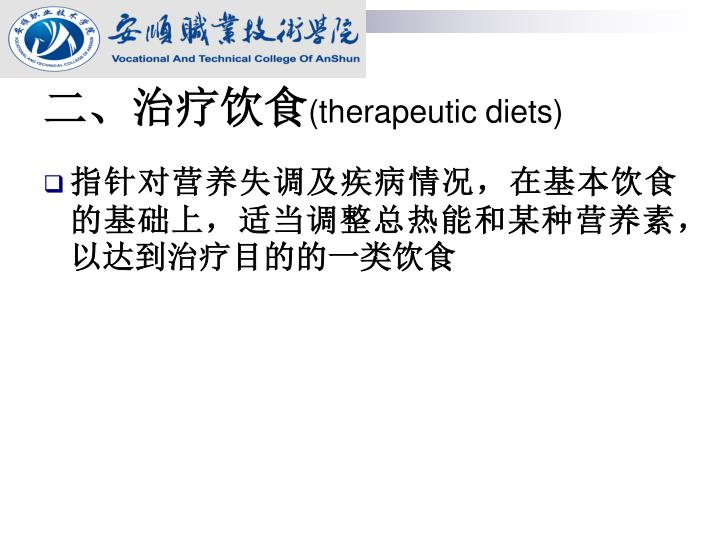 二、治疗饮食