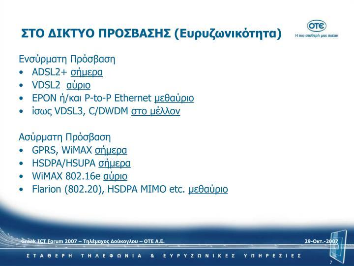 ΣΤΟ ΔΙΚΤΥΟ ΠΡΟΣΒΑΣΗΣ (Ευρυζωνικότητα)