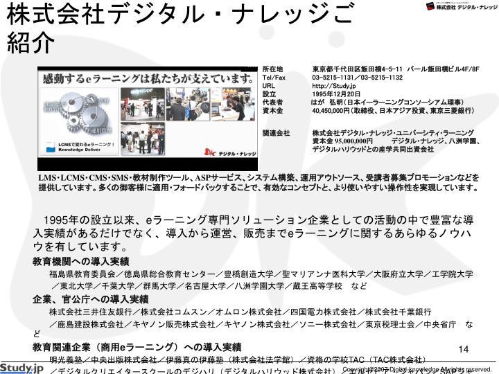 株式会社デジタル・ナレッジご紹介