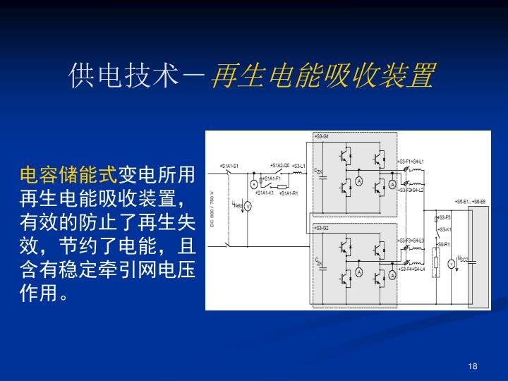 供电技术-