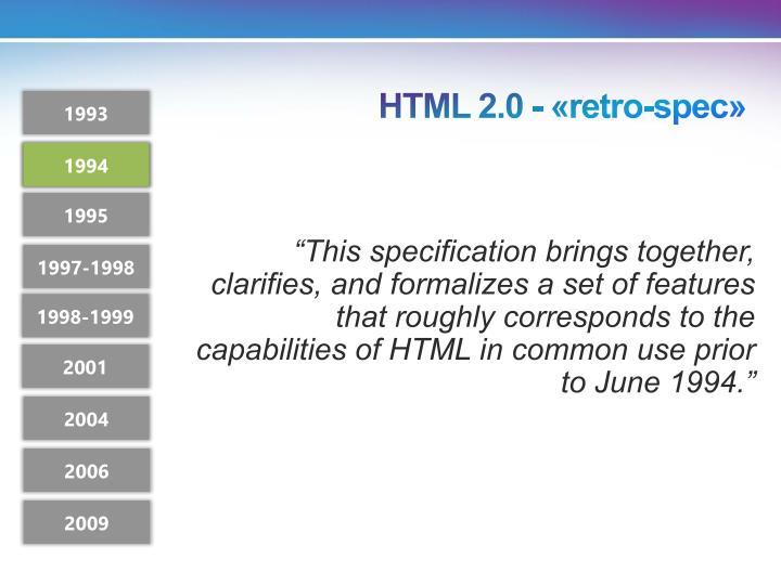 HTML 2.0 - «retro-spec»