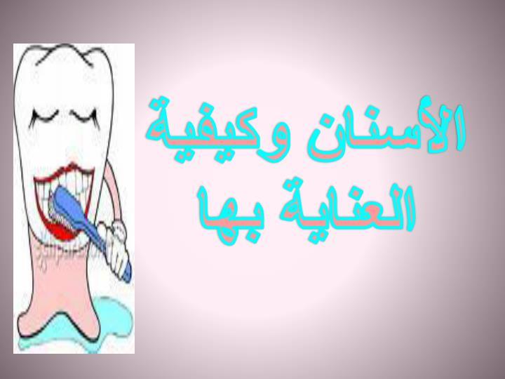 الأسنان وكيفية العناية بها