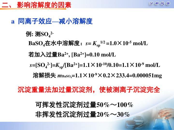 二、 影响溶解度的因素