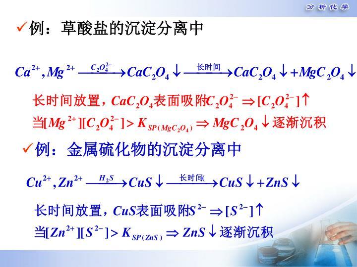 例:草酸盐的沉淀分离中