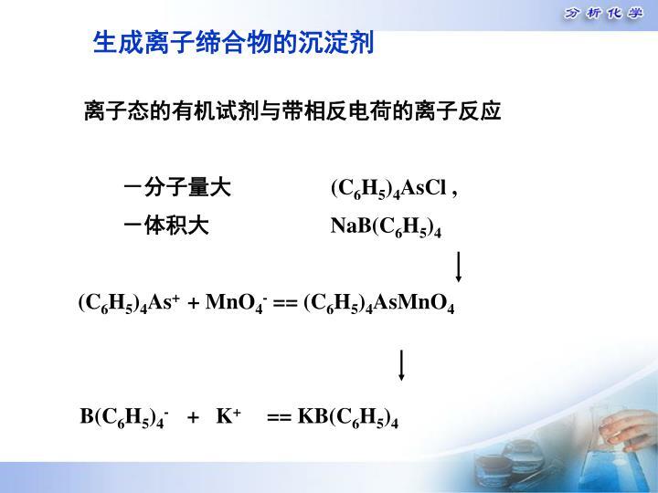 生成离子缔合物的沉淀剂