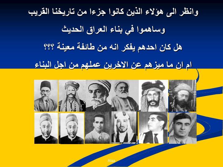 وانظر الى هؤلاء الذين كانوا جزءا من تاريخنا القريب