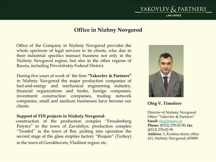 Office in Nizhny Novgorod