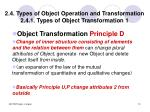 2 4 types of object operation and transformation 2 4 1 types of object transformation 1