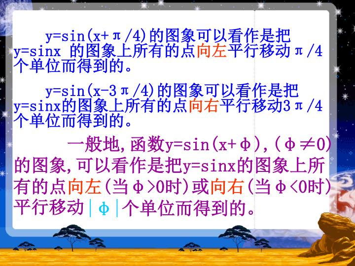 y=sin(x+π/4)