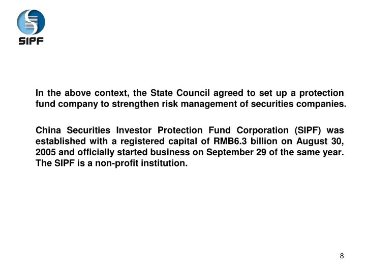 In the above context, the State Council agreed to set up a protection fund company to strengthen risk management of securities companies.