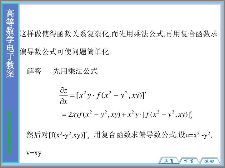 这样做使得函数关系复杂化