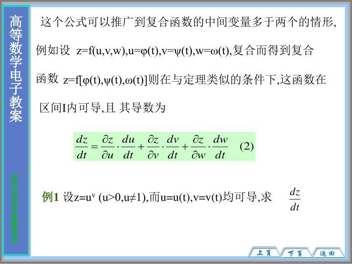 这个公式可以推广到复合函数的中间变量多于两个的情形
