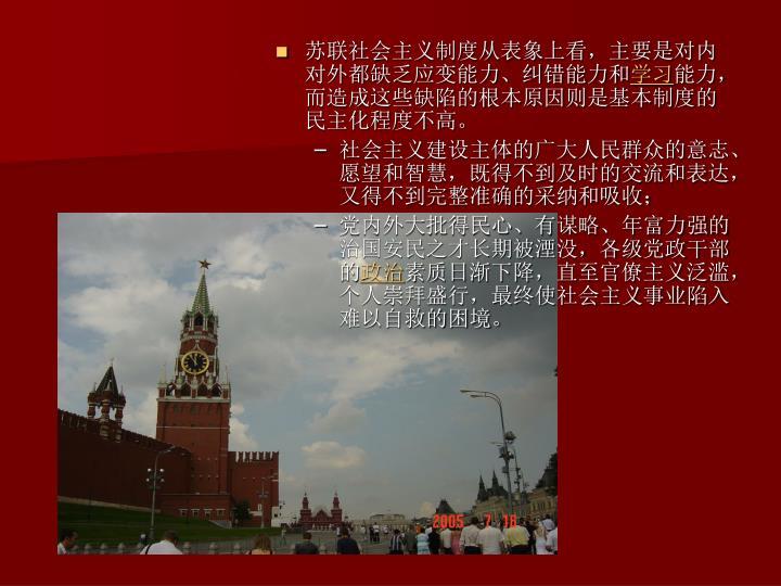 苏联社会主义制度从表象上看,主要是对内对外都缺乏应变能力、纠错能力和