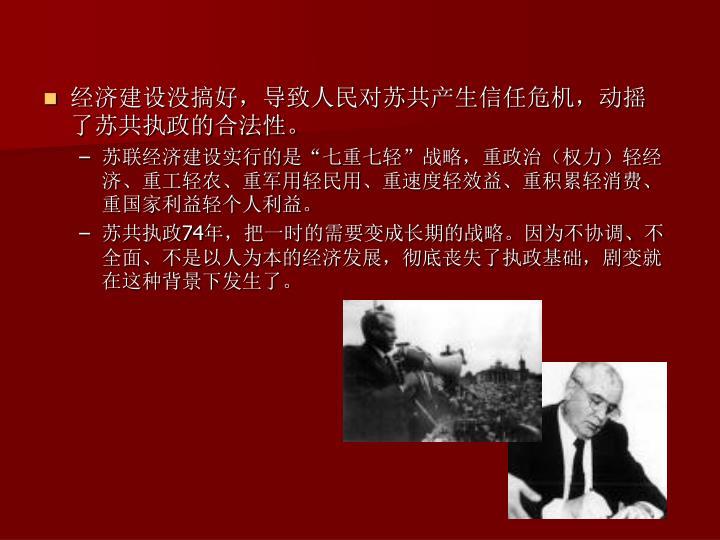 经济建设没搞好,导致人民对苏共产生信任危机,动摇了苏共执政的合法性。