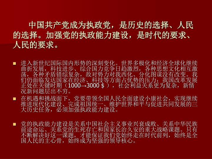 中国共产党成为执政党,是历史的选择、人民的选择。加强党的执政能力建设,是时代的要求、人民的要求。