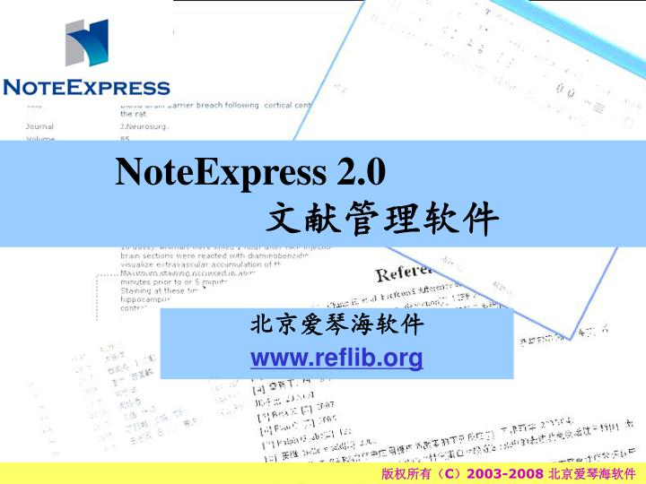 Noteexpress 2 0