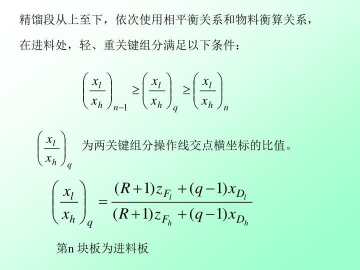 精馏段从上至下,依次使用相平衡关系和物料衡算关系,