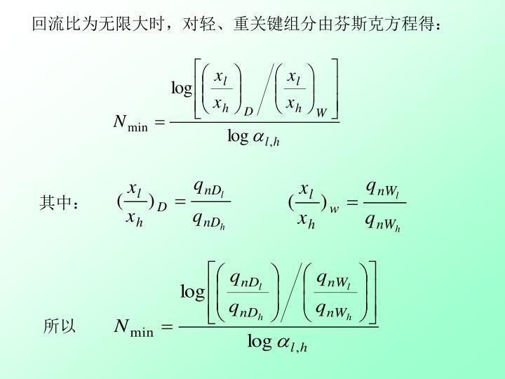 回流比为无限大时,对轻、重关键组分由芬斯克方程得: