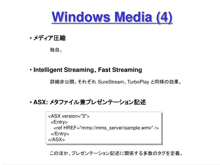 Windows Media (4)