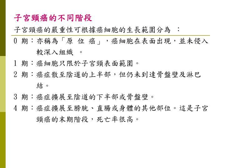子宮頸癌的不同階段