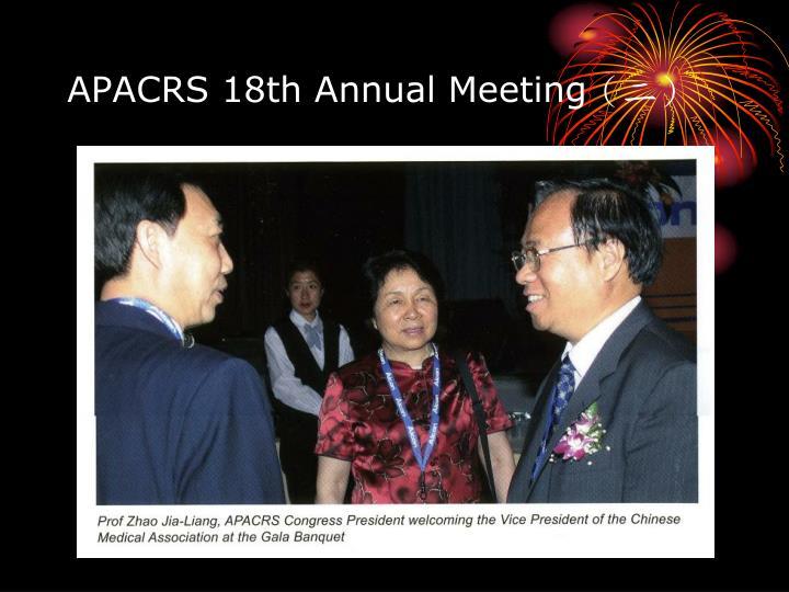 APACRS 18th Annual Meeting