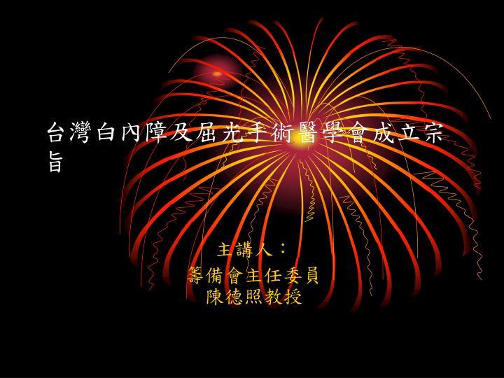 台灣白內障及屈光手術醫學會成立宗旨